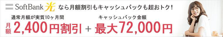 SoftBank 光なら月額もキャッシュバックもとってもおトク