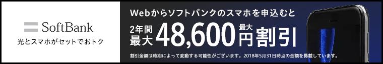 ソフトバンクWeb申し込みサイトでソフトバンクスマホを契約すると最大105,000円キャッシュバック