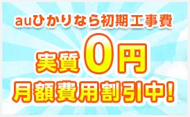 工事費用37,500円(税抜)が実質無料!!