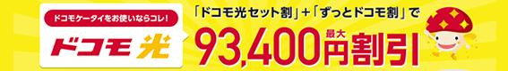 ドコモ光!最大93,400円割引キャンペーン