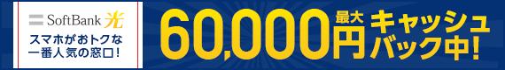 最大60,000円キャッシュバック!SoftBank光の人気窓口はこちら!