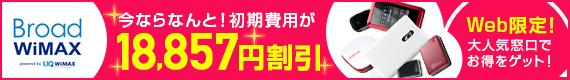 大人気!「BroadWiMAX」 WEBからお申し込みで初期費用18,857円割引!