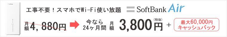 工事不要!スマホでWi-fi使い放題!最大60,000円キャッシュバック!