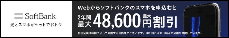 ソフトバンクスマホを契約するとスマホが2年間最大48,600円割引!