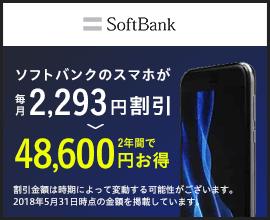 ソフトバンクWeb申し込みサイトで最大70,000円キャッシュバック+スマホが2年間最大48,600円割引!