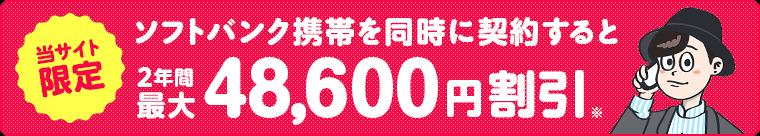 フレッツ光ナビ限定キャンペーン!携帯とセットで45,000円キャッシュバック!