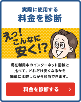 実際に利用する料金を診断する