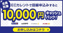 ECカレントとのタイアップキャンペーン!回線をお申込みで10,000円キャッシュバック!
