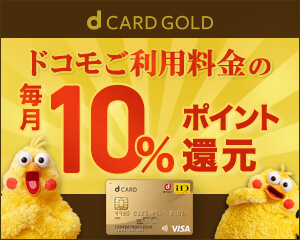 ドコモのdカード!ドコモのご利用料金が毎月10%還元される