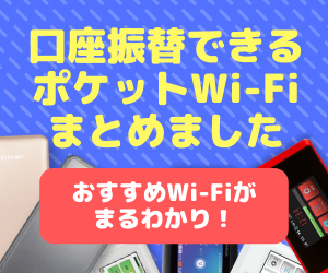 ポケットWi-Fiで口座振替ができるサービスで選ぶ