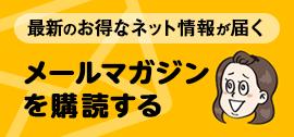 メールマガジン購読