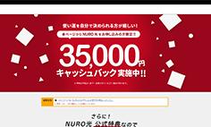 NURO光公式