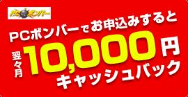 PCボンバーで回線をお申込みで10,000円キャッシュバック!