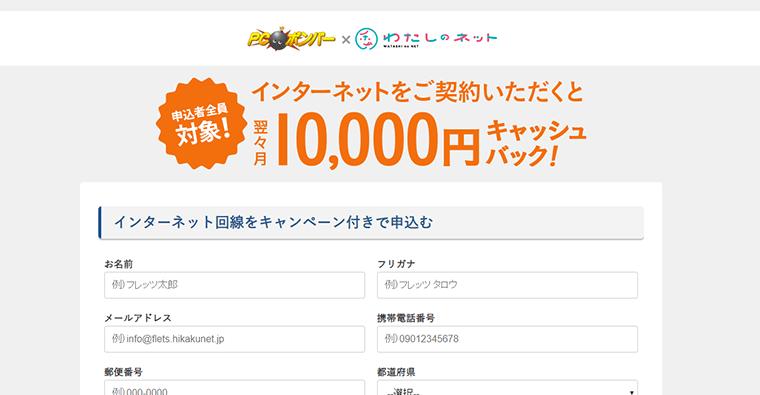 インターネット回線の申込みキャンペーンフォーム