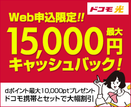 ドコモ光なら最大93,400円もおトク!