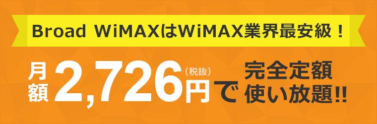 BroadWiMAXはWiMAX業界最安級の月額!
