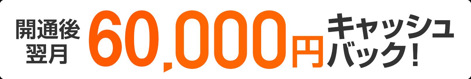 開通後翌月60,000キャッシュバック!