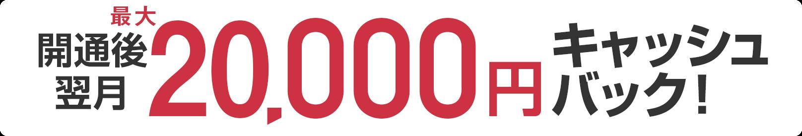 開通後翌月最大20,000円キャッシュバック!