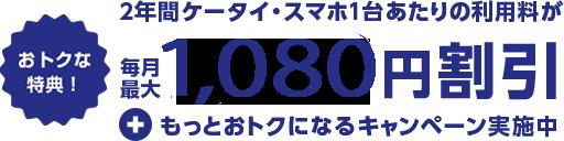 毎月最大1,080円割引+ソフトバンク光がおトクになるキャンペーン実施中