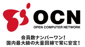 OCNロゴ
