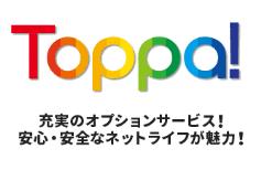 Toppaロゴ