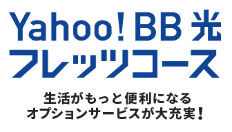 YahooBB光ロゴ
