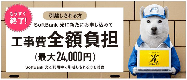 4.softbank光工事費無料キャンペーン