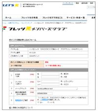 9.【NTT東日本】お申込みフォームへの入力