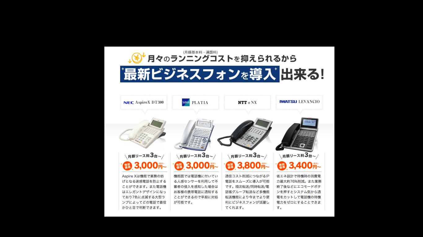 代理店ヒカリ電話.comのページ