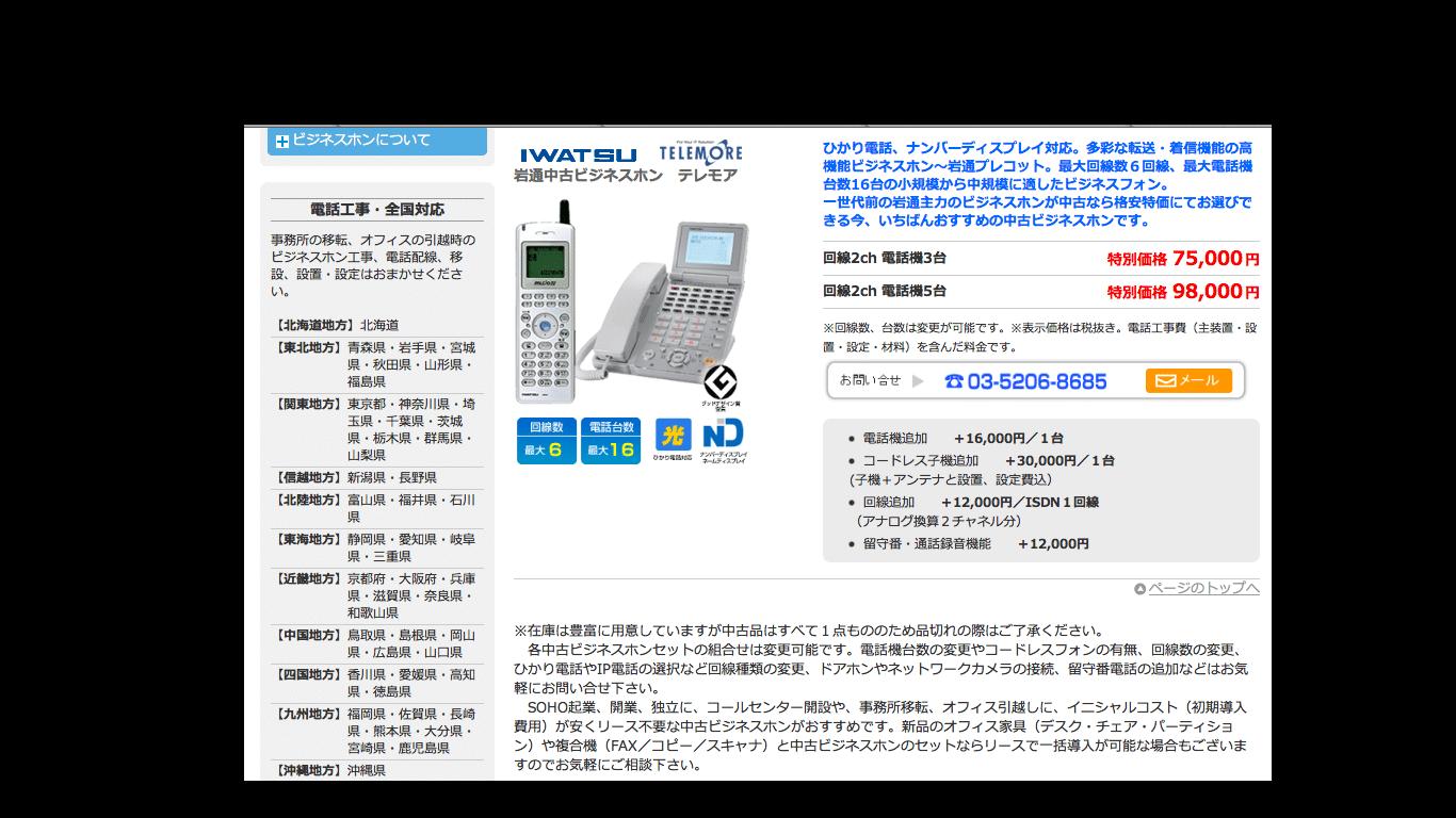 ビジネスフォン・ホンポのページ
