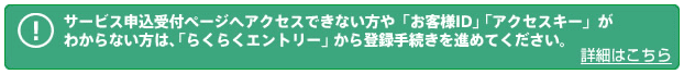 3.【NTT東日本】会員登録「らくらくエントリー」