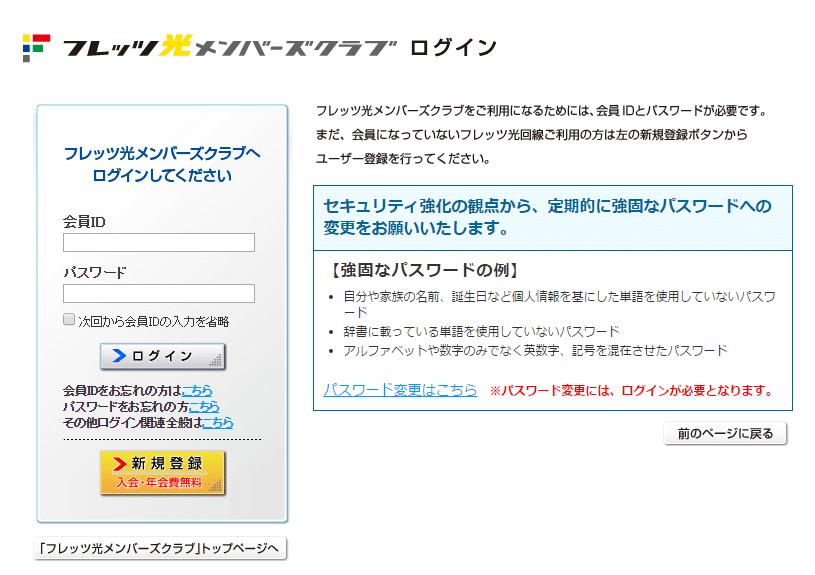 6.【NTT東日本】フレッツ光メンバーズクラブログイン