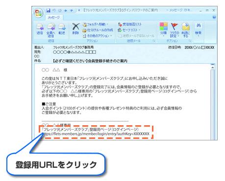 2.【NTT東日本】会員登録手続きのご案内