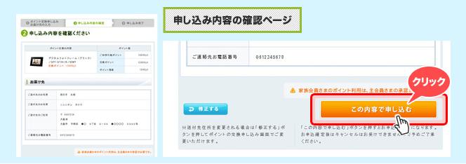 18.【NTT西日本】 CLUB NTT-Westポイント交換④