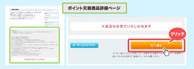 16.【NTT西日本】 CLUB NTT-Westポイント交換②
