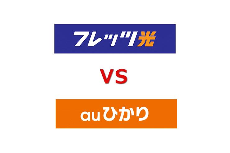 フレッツ光 vs auひかり