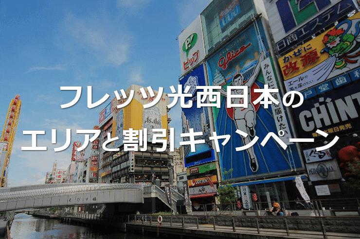 フレッツ光西日本のエリアと割引キャンペーン