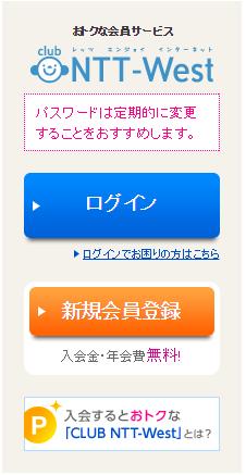 11.【NTT西日本】 CLUB NTT-West入会リンク