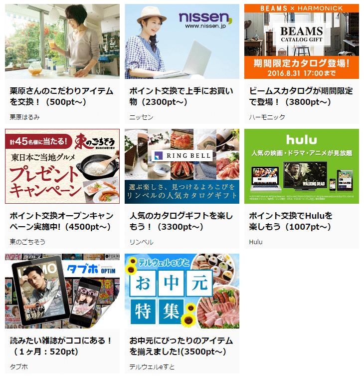 4.【NTT東日本】ポイント交換商品