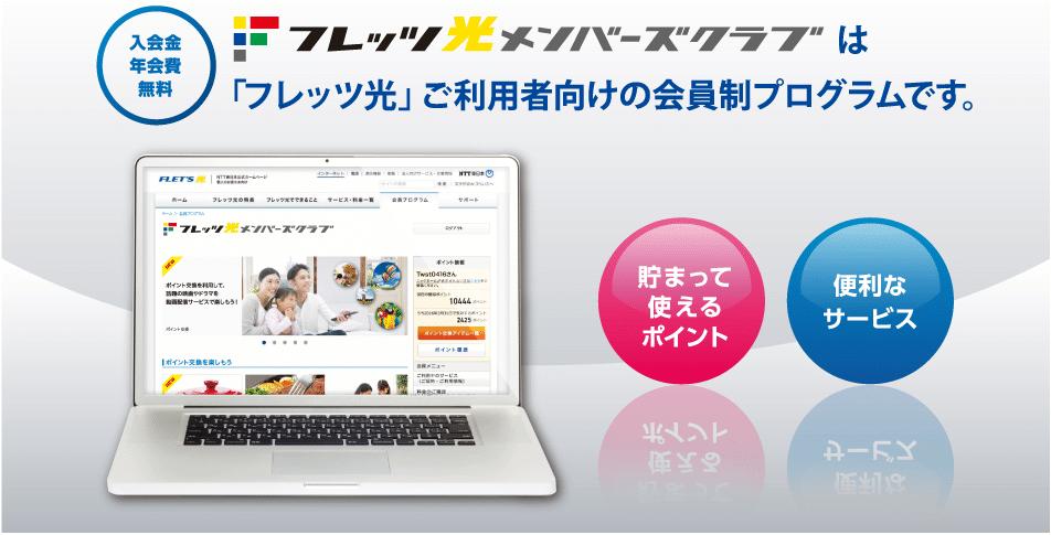 1.【NTT東日本】フレッツ光メンバーズクラブ