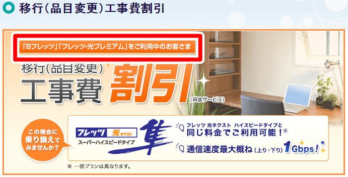 6.品目変更工事費割引(西日本)