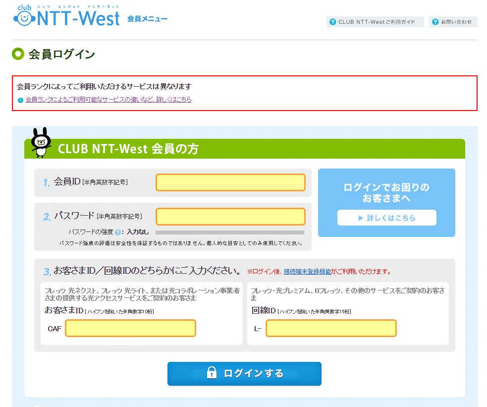 15.【NTT西日本】 CLUB NTT-West ログイン画面 ポイント交換①