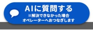 CLUB NTT WESTチャットウィンドウ