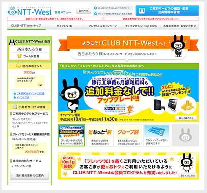 10.【NTT西日本】 CLUB NTT-Westトップページ