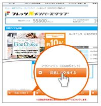 8.【NTT東日本】商品の選択