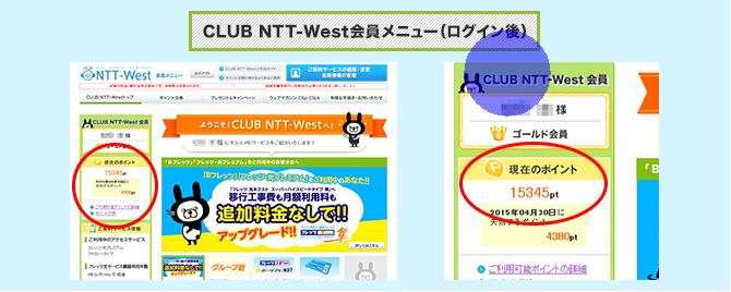 19.【NTT西日本】保有ポイントの確認