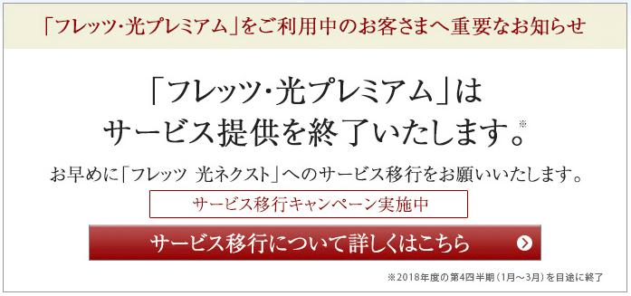 5.フレッツ光・プレミアム終了の告知(アップグレード)西日本