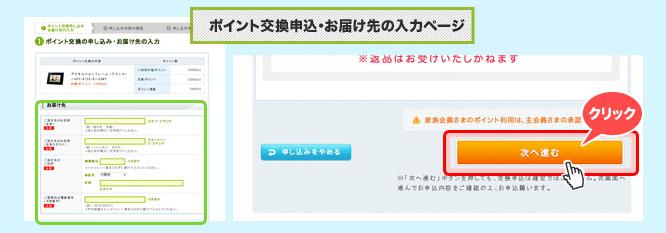 17.【NTT西日本】 CLUB NTT-Westポイント交換③