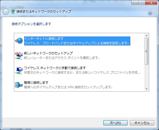 パソコン設定③