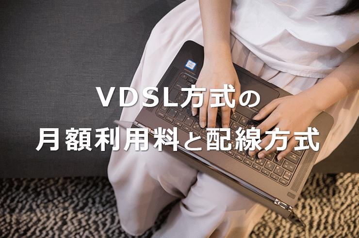 VDSL方式の月額利用料と配線方式